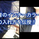 【本田流】綺麗な青のインナーカラーを入れる方法を伝授!!